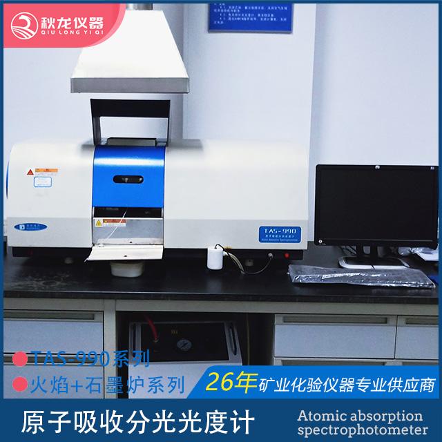 原子吸收光谱仪北京普析3