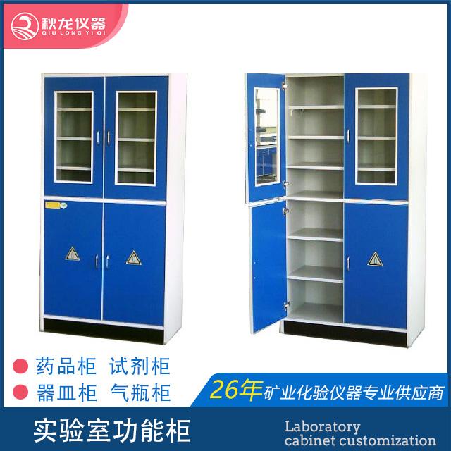 实验室功能柜