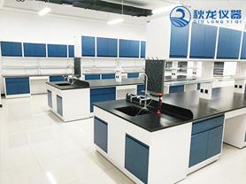 地质测试中心实验室中央实验台秋龙仪器客户案例