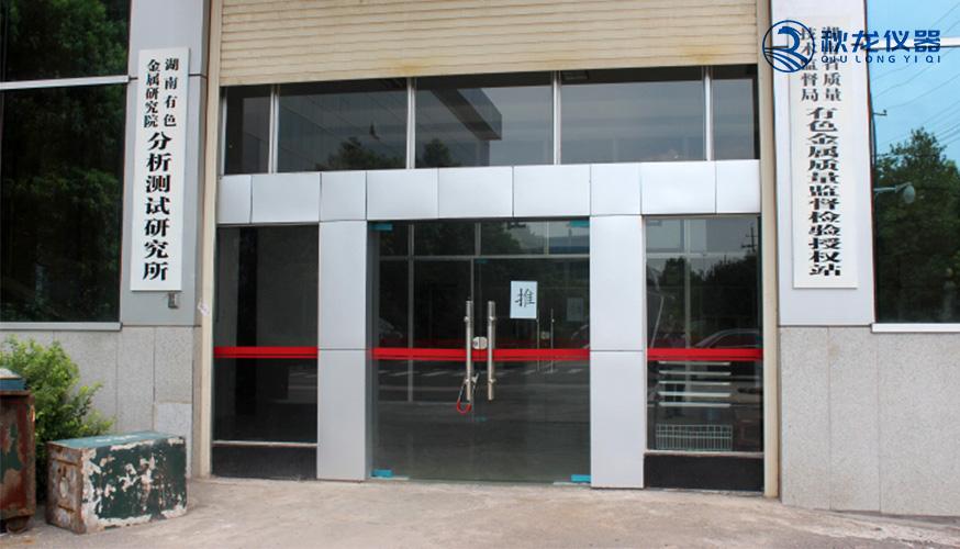 湖南有色金属研究院分析测试中心—试金设备全套订购