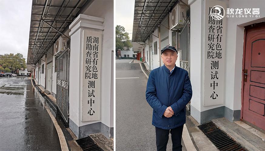 湖南省有色地质勘查研究院测试中心—采购破碎制样设备一套