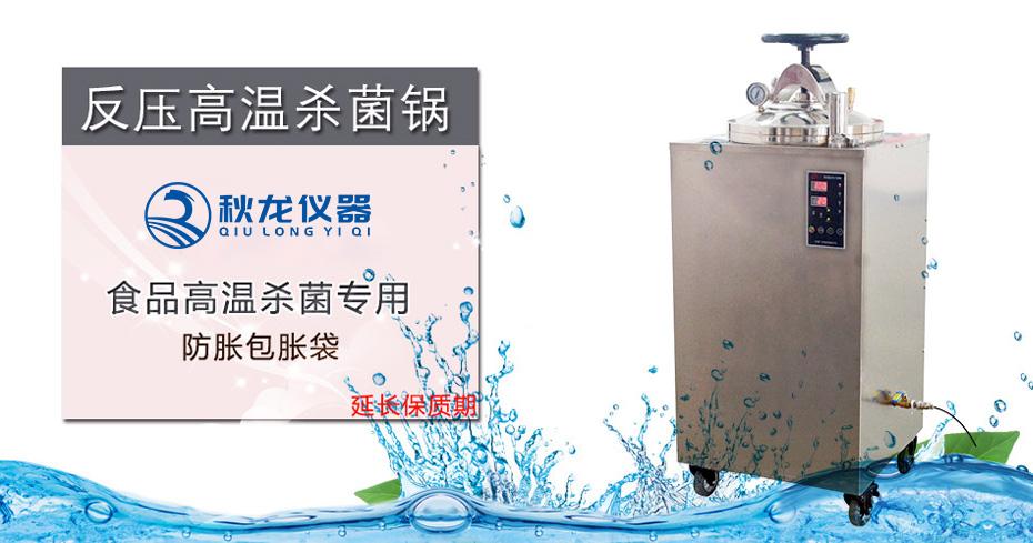 反压高温灭菌锅产品特点