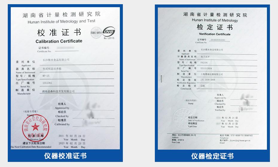 食品SC认证设备 | QS认证设备证书