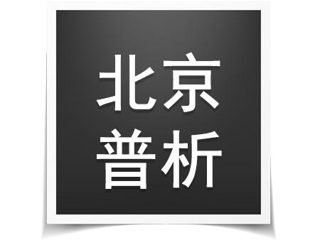 北京普析原子吸收光谱仪湖南代理