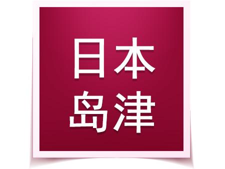 日本岛津原子吸收光谱仪4