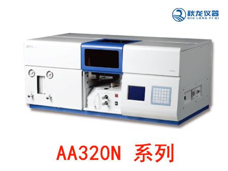 原子吸收光谱仪AA320N