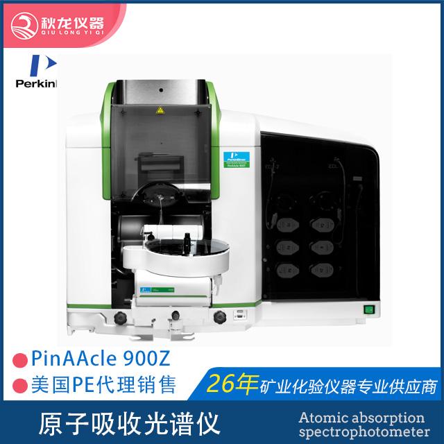 原子吸收光谱仪PinAAcle 900Z