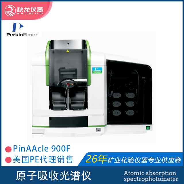 原子吸收光谱仪PinAAcle 900F