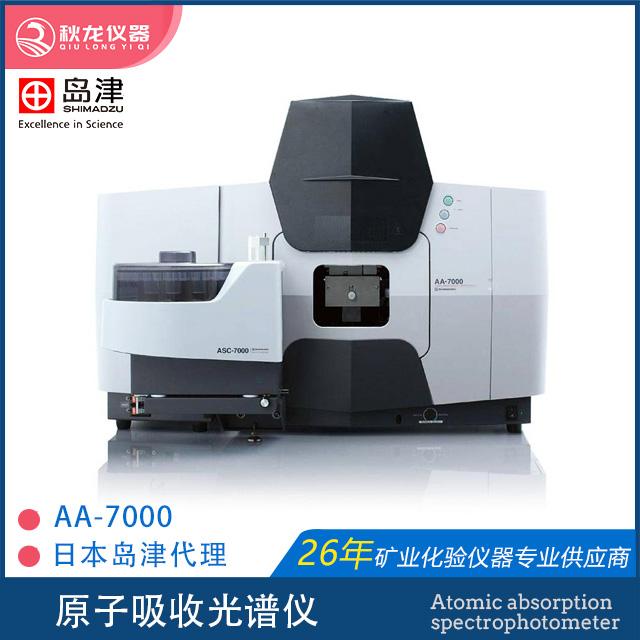 原子吸收光谱仪日本岛津AA-7000