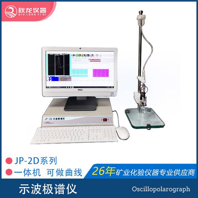 示波极谱仪JP2D