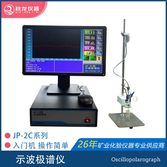 示波极谱仪JP2C