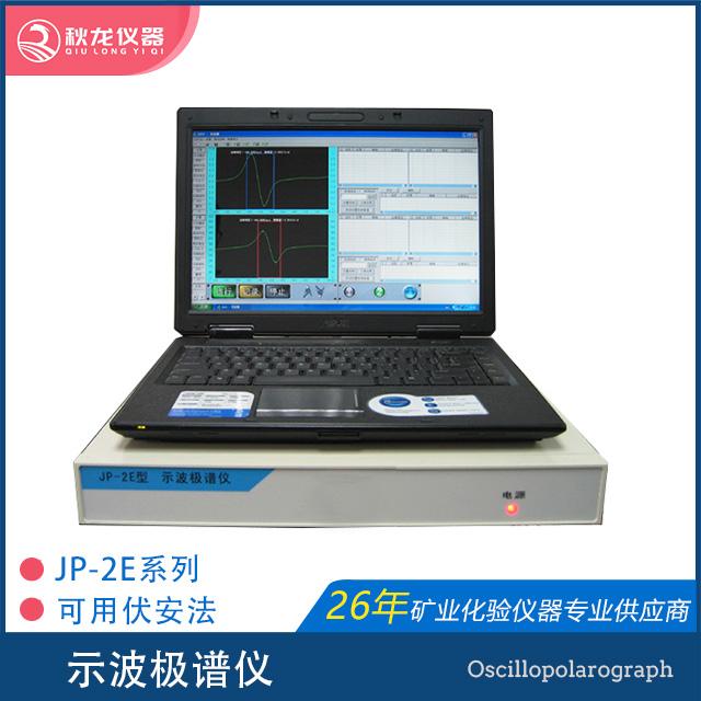 示波极谱仪| JP-2E型