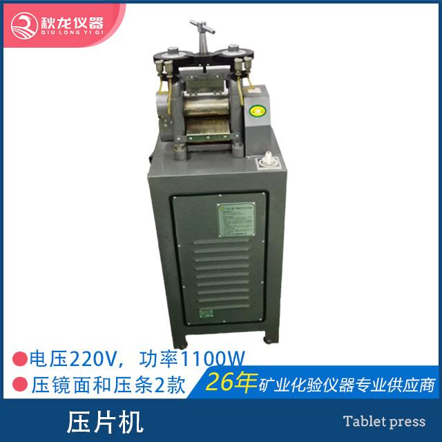 ICP压片机| TSK6012
