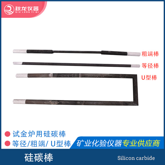 硅碳棒(等径棒/粗端棒/U型棒)