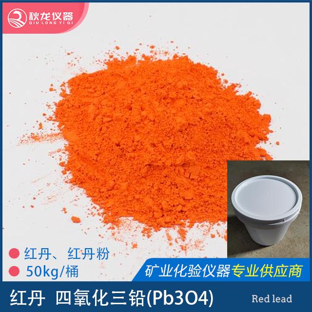 红丹| 红丹粉 | 四氧化三铅(Pb3O4)