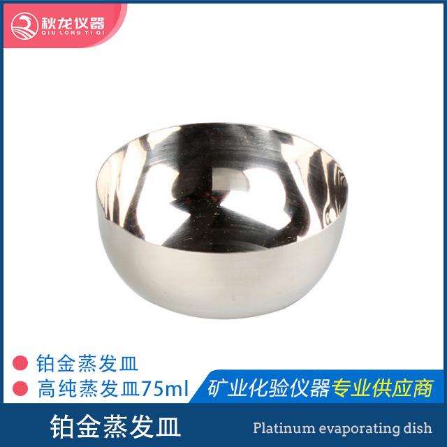 铂金蒸发皿