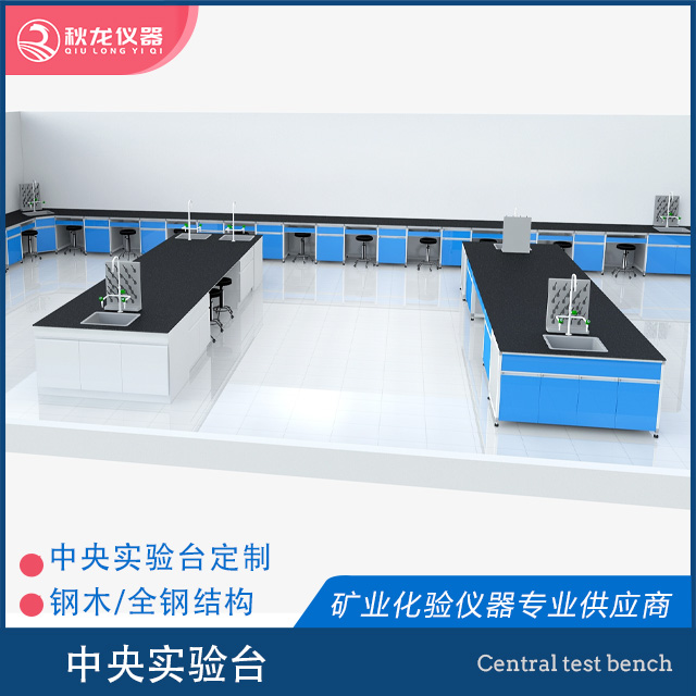 中央实验台| 实验室建设设计