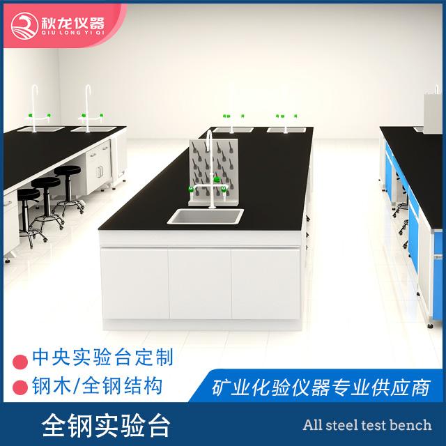 全钢实验台| 实验室建设设计