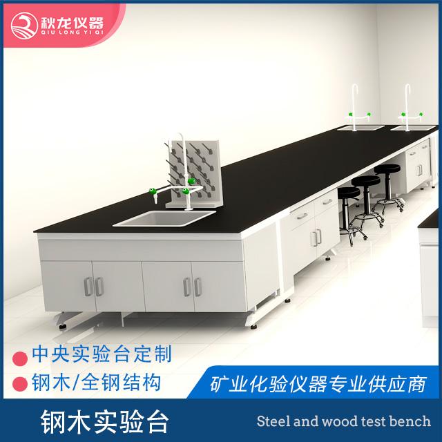 钢木实验台| 实验室建设设计