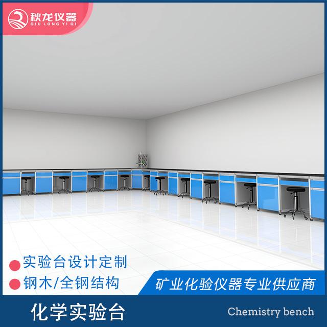 化验实验台| 实验室建设设计