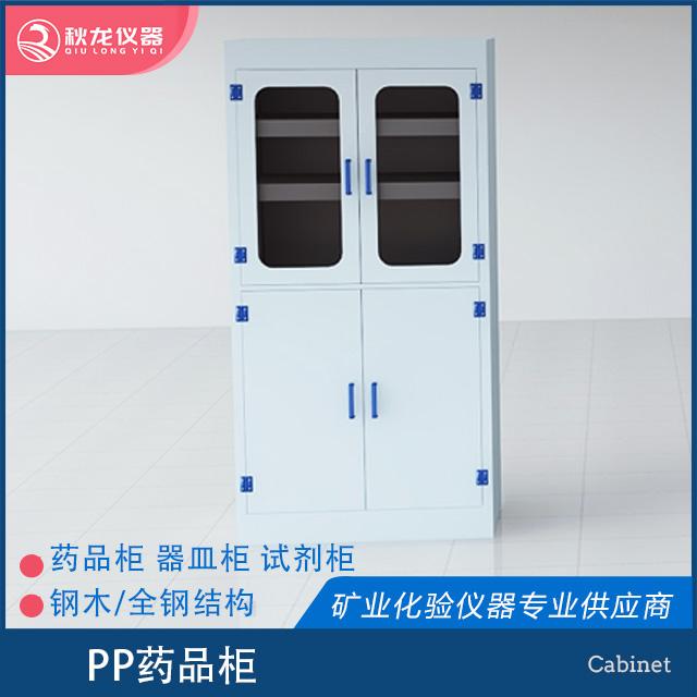 PP药品柜| 实验室台柜定制