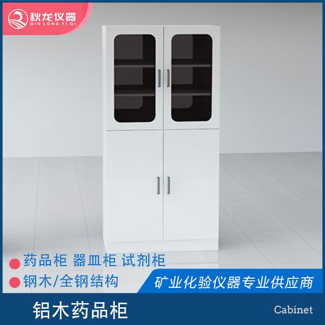 铝木药品柜| 实验室台柜定制
