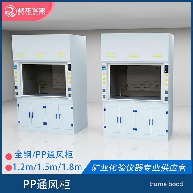 PP通风柜| 通风系统 | 净化设备