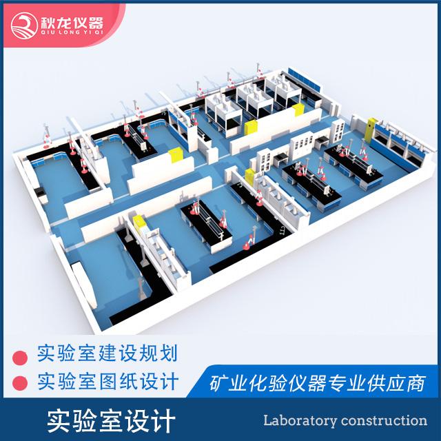 实验室设计| 实验室整体规划设计