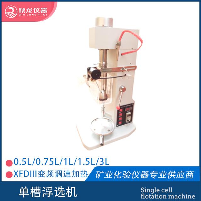 单槽浮选机| XFDⅢ型 变频调速加热