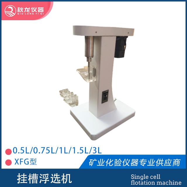 挂槽浮选机| XFG型
