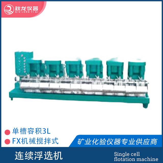 机械搅拌式连续浮选机| FX型