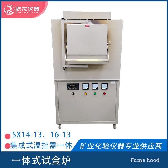 一体式试金炉| RX-14-13