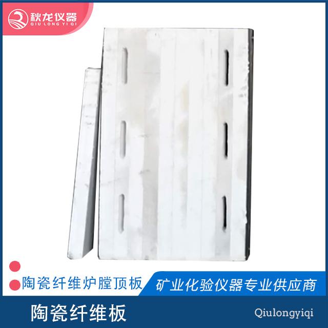 陶瓷纤维顶板| 陶瓷纤维板