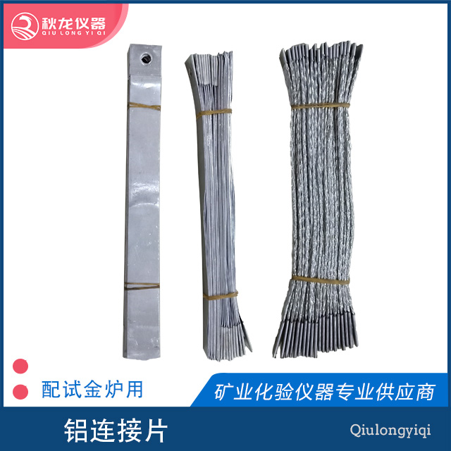铝连接片  火试金配件