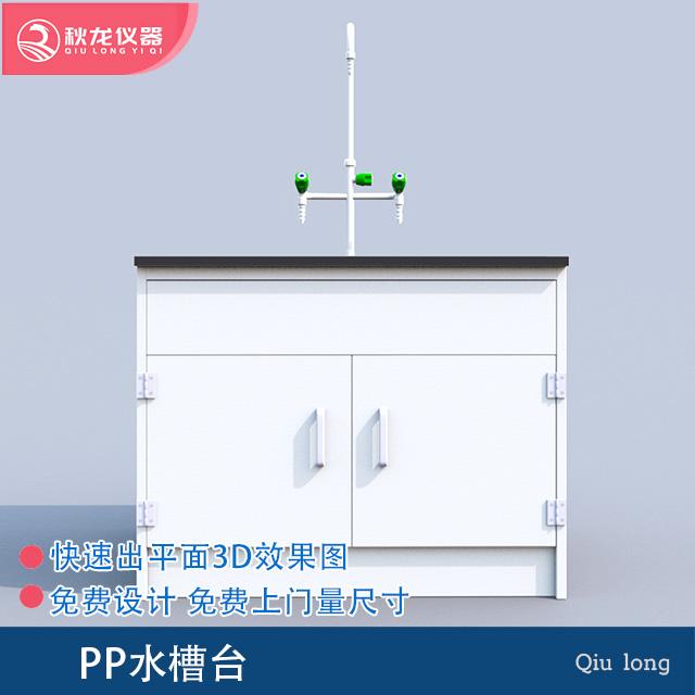 PP水槽台