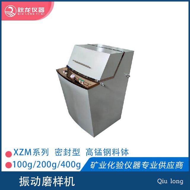 振动磨样机| XZM系列
