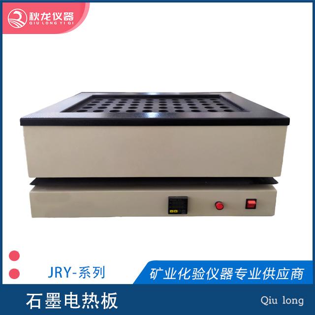 石墨电热板| JRY系列