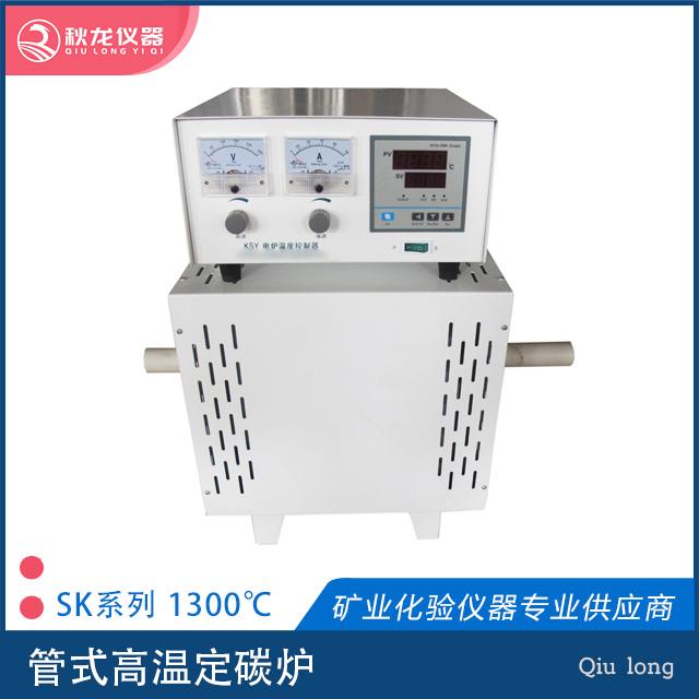 管式高温定碳炉