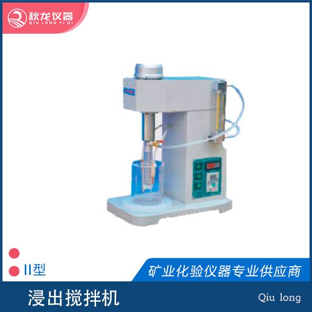 浸出搅拌机| XJT-II型