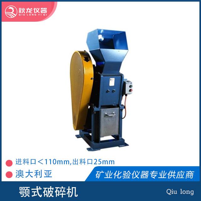 颚式破碎机| QL-JC2000(进口品牌)
