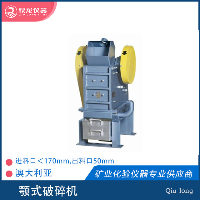 颚式破碎机| QL-JC3000(进口品牌)