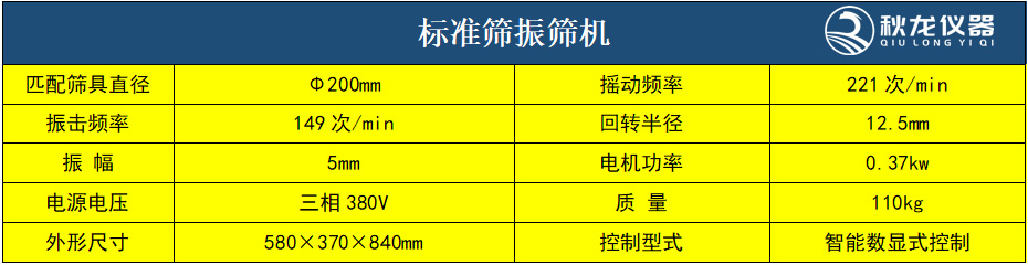 标准振筛机
