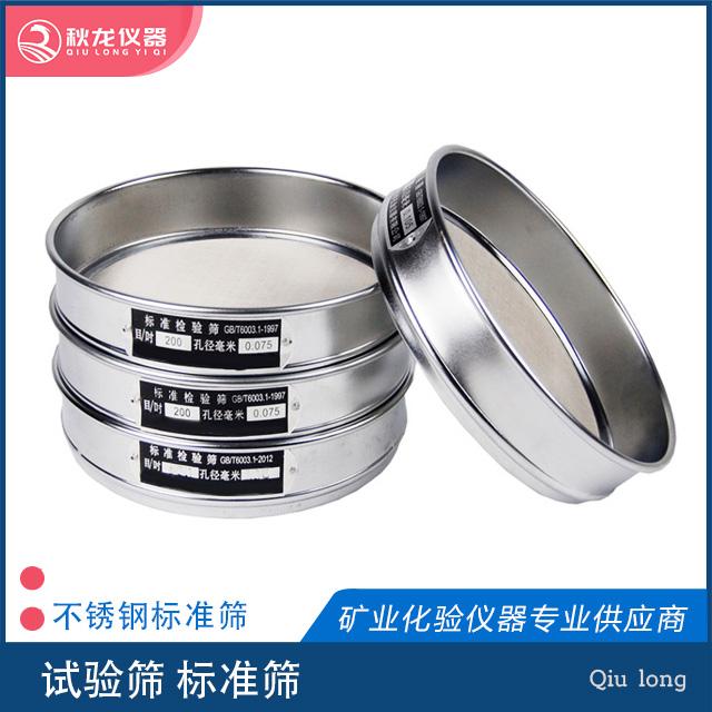 不锈钢标准筛