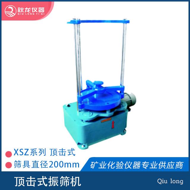 顶击式振筛机|XSZ-200