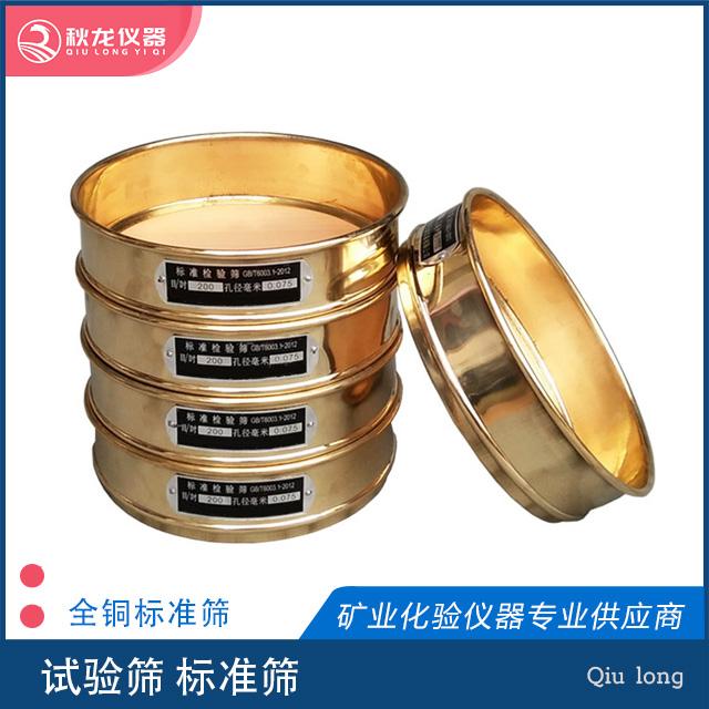 全铜标准筛
