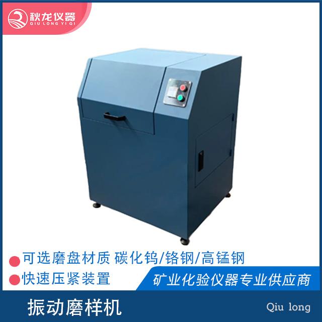 振动磨| 碳化钨/铬钢/高锰钢磨盘