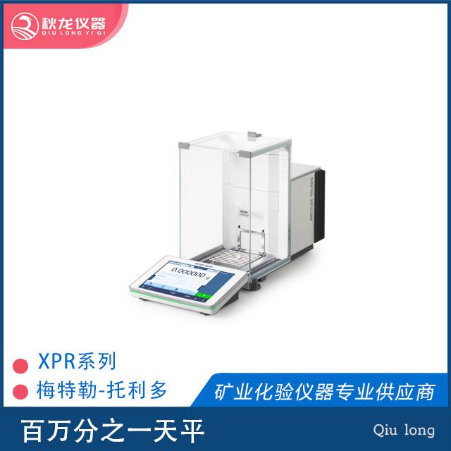 XPR系列百万分之一天平梅特勒