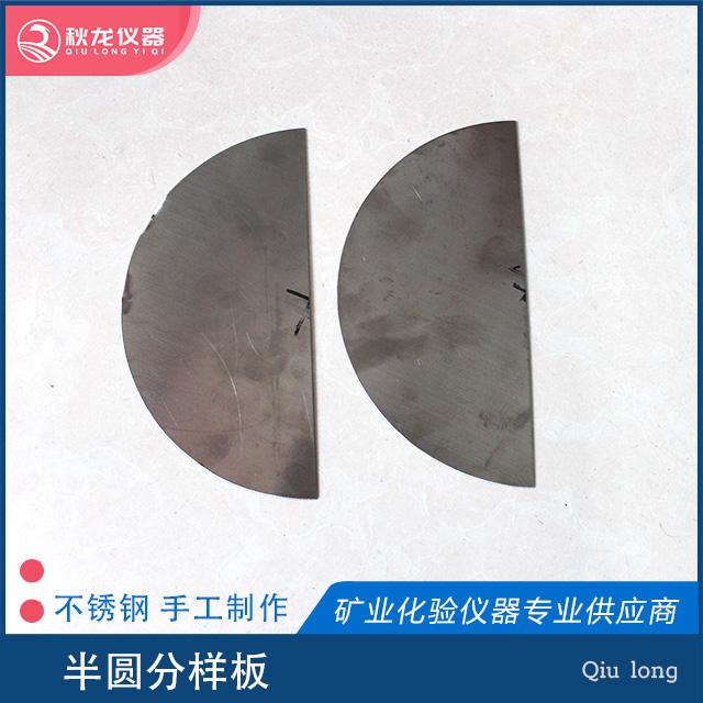 半圆分样板| 不锈钢