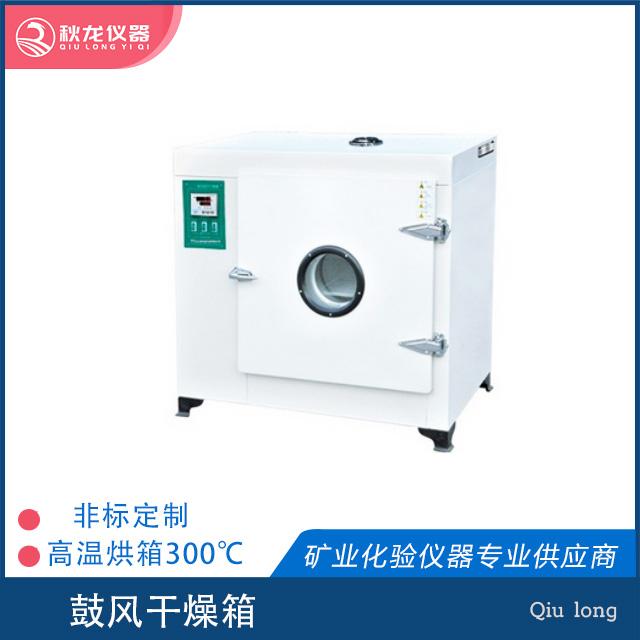 高温烘箱| 300℃