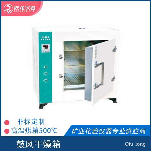 高温烘箱| 500℃